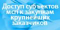 120-x-60-Доступ-к-ззакупкам-крупнейших-заказчиков