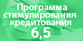 120-x-60-Программа-Стимулирование-кредитования